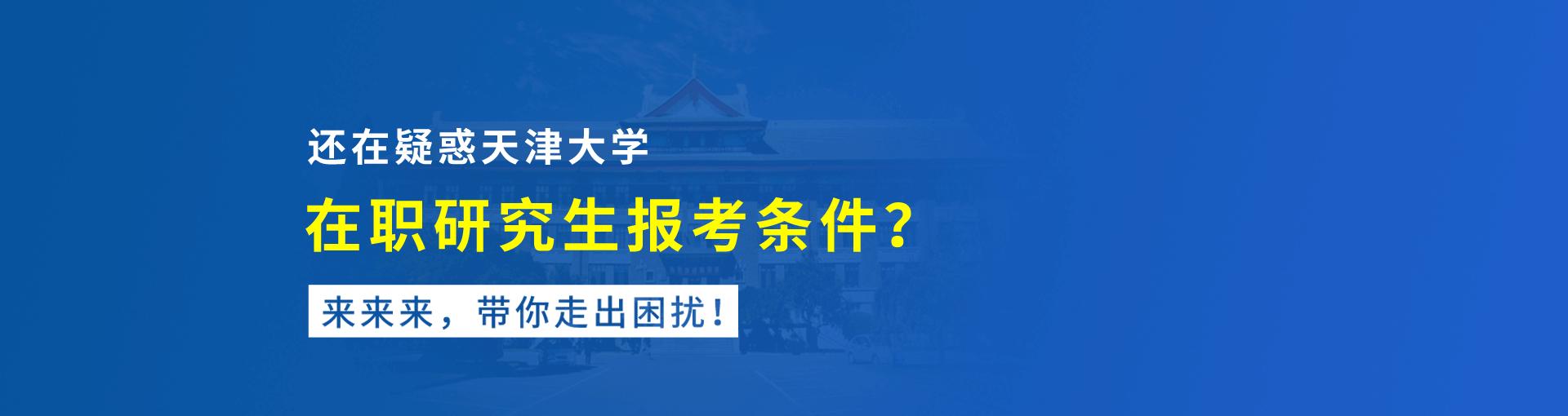 2019年天津大学在职研究生报考条件是什么?