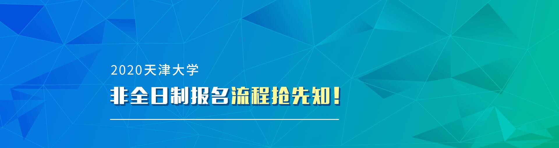 2019年天津大学在职研究生报考流程详解