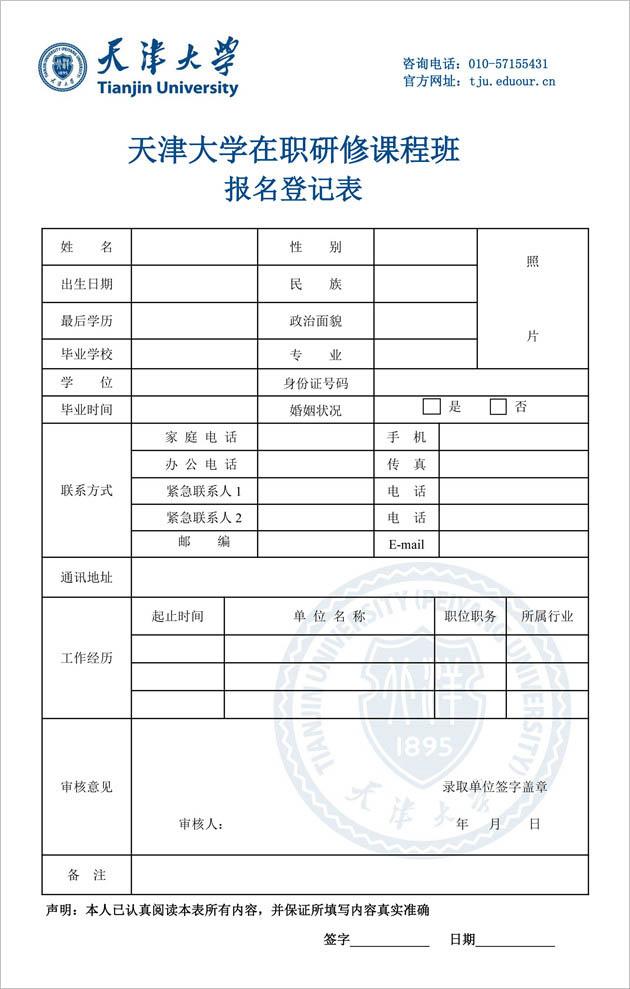 天津大学在职研究生报名登记表