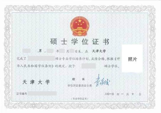 天津大学在职研究生硕士学位证书样本