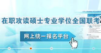 天津大学在职研修生报名网站