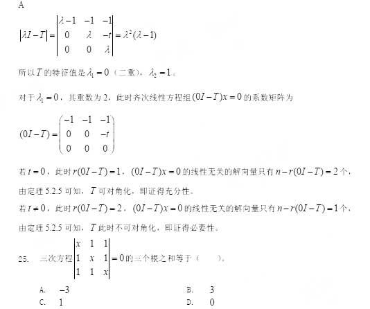 2015年GCT数学真题与答案