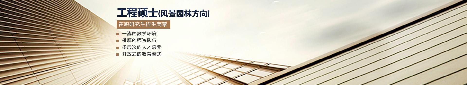 天津大学建筑学院(风景园林方向)在职研究生招生简章【成都班】