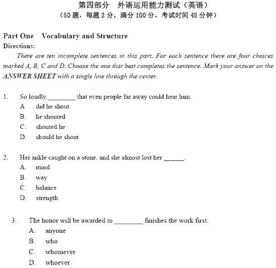 2015年GCT外语真题与答案
