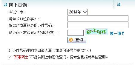 天津大学在职研究生成绩查询入口