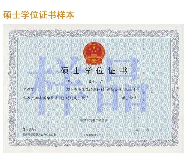 天津大学在职研究生获得证书和样本