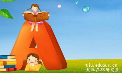 报考天津大学双证在职研究生需要注意什么?