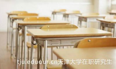 天津大学同等学力申硕没有结业证会有什么影响?