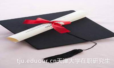 天大在职研究生证书有哪些用处?