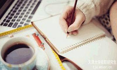 天津大学在职研究生可以插班学习吗?