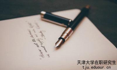 天津大学在职研究生免试入学报考条件?