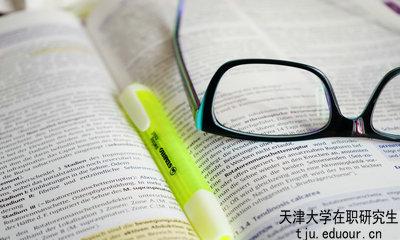 天津大学在职研究生有英语考试吗?