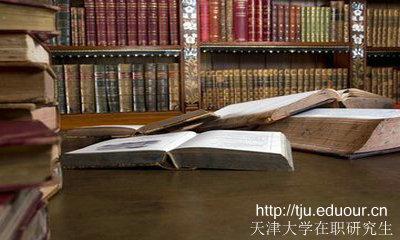 天津大学在职研究生考试难度大吗