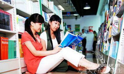 天大在职研究生入学考试难度高不高