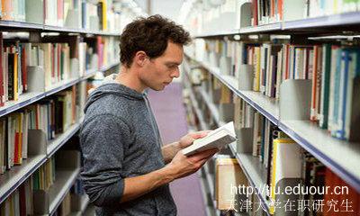 天津大学在职读研是双证吗