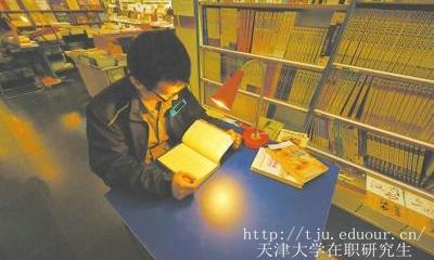 天津大学在职研究生怎么报考双证?