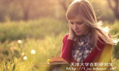 天津大学在职研究生毕业是双证吗?