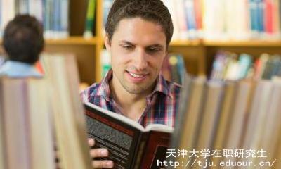 天津大学在职研究生被社会认可吗?