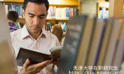 天津大学在职研究生学历和学位哪个重要?