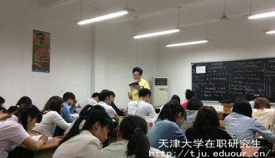 天津大学双证在职研究生考试难度大吗?