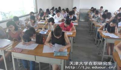 天津大学双证在职研究生考试通过率高吗?