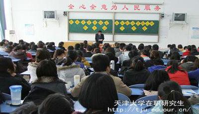 天津大学在职硕士是双证吗?