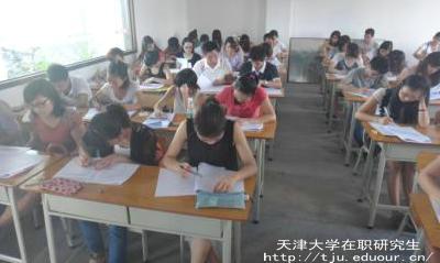 天大在职研究生每年考几次?