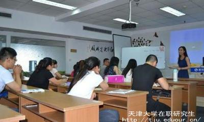 天津大学同等学力申硕学费高吗?