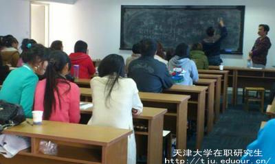 天津大学同等学力研究生怎么样?