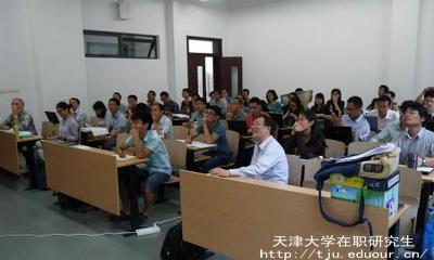 天津大学非全日制研究生在哪里授课?