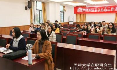 天津大学在职研究生学费贵不贵?