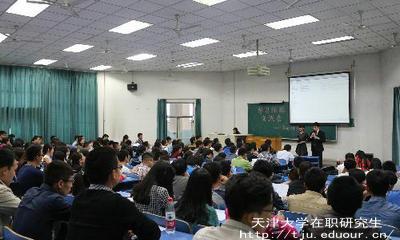 2018年天津大学在职研究生什么时候招生?