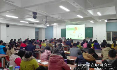 天津大学在职研修班可以免试入学吗?