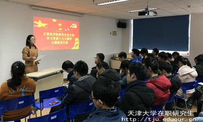 天津大学在职研究生是双证吗?认可度高吗?