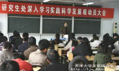 天津大学MEM在职研究生可以获得什么证书?