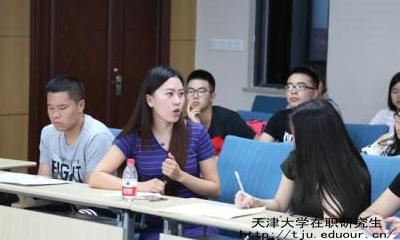 天津大学在职研究生毕业条件是什么?
