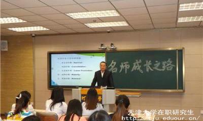 天津大学在职研究生分数线是多少?