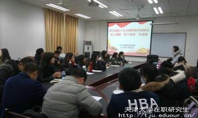 天津大学有免试入学在职研究生吗?