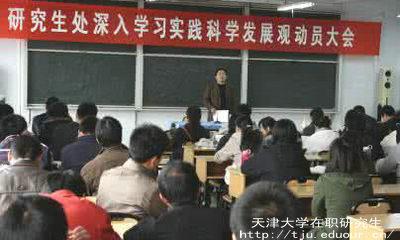 天津大学在职研究生需要参加课程班学习吗?