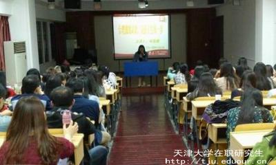 天津大学在职研究生招生名额有限制吗?