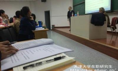 2018年天津大学在职研究生有哪些报名条件?