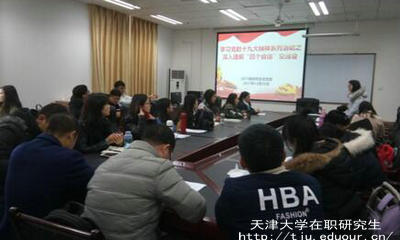 天津大学在职研究生本科生能报名吗?