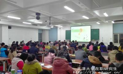 天津大学在职研究生单证招生吗?