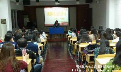 天津大学在职研究生有报考的价值吗?