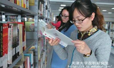 天津大学在职研究生能获得学历吗?